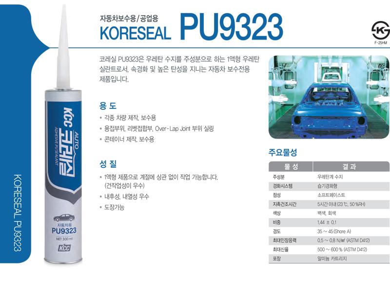 KCC 코레실 PU9323 자동차용/ 건축용 실리콘 실란트]